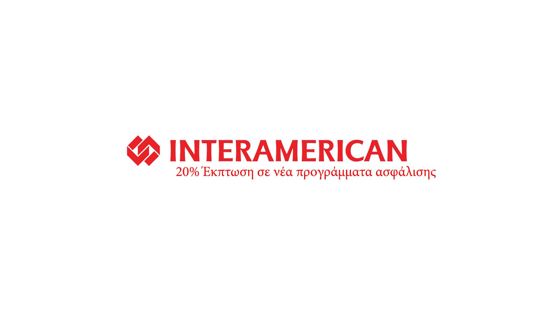 -20% Έκπτωση Σε όλα τανέα προγράμματα Ασφάλισης INTERAMERICAN